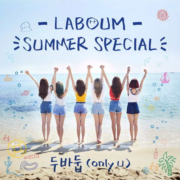 LABOUM Only U歌词